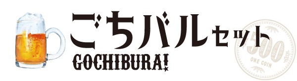 gochibaru