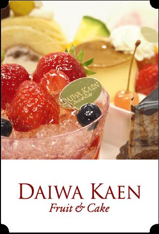 shop_daiwaken